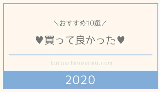 楽天で買ってよかったおすすめアイテム10選【2020年】