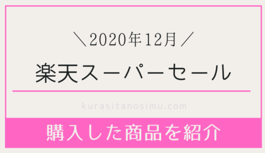 楽天スーパーセールで購入した商品【2020年12月】