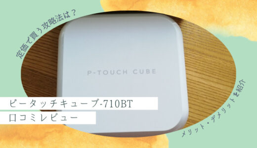 ピータッチキューブ710口コミレビュー♪使い方は簡単だけどデメリットあり!