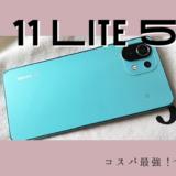 XiaomiのMi11Lite5G購入レビュー。手にして感じた感想♪
