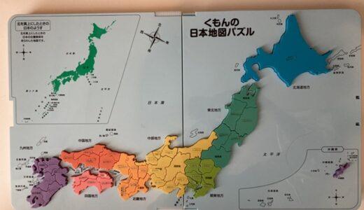 くもん日本地図パズル口コミレビュー!紛失しても安心♪